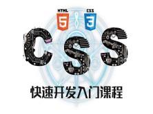 CSS 快速开发入门视频课程