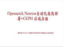 Openstack Newton自动化部署实战视频课程