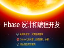 HBase 设计和编程开发视频课程
