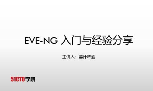 EVE-NG入门与经验分享