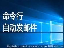 CMD命令行blat程序自动发邮件脚本视频课程