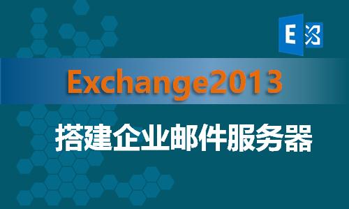 Exchange2013搭建企業郵件服務視頻課程