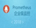 Prometheus(kubernetes)企业级监控2018版视频课程