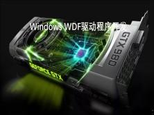 Windows WDF驱动程序开发视频课程(最新框架)