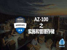 Azure管理员认证考试AZ-100 之 实施和管理Azure存储
