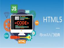 html5与css3入门经典