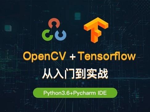 OpenCV+Tensorflow從入門到實踐
