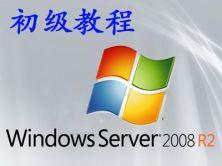 Windows Server 2008 R2从入门到精通系列视频课程-初级课程