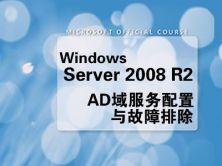 Windows server 2008 R2 AD域服務的配置與故障排除視頻課程