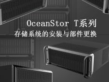 OceanStor T系列存儲系統的硬件安裝與部件更換視頻課程