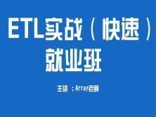 ETL之informatica9通關班(第二期)視頻課程