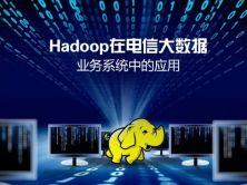 Hadoop在电信大数据业务系统中的应用