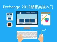 Exchange 2013部署管理實戰入門視頻教程