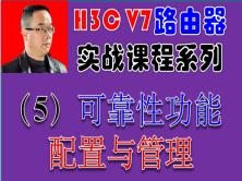 【H3C V7路由器實戰視頻課程系列-5】可靠性功能配置與管理