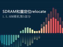 SDRAM和重定位relocate-1.5.ARM裸機第五部分視頻課程