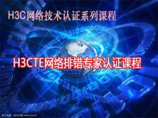 H3CTE認證網絡排錯專家視頻課程