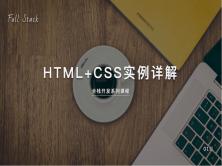 HTML+CSS實例詳解視頻課程