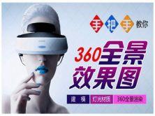 3DMax+vray全景效果圖高級視頻教程