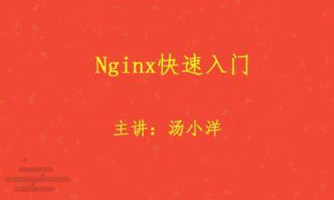 Nginx快速入門視頻課程