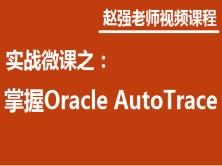 趙強老師:實戰微課-5分鐘輕松掌握Oracle Auto Trace