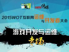 WOT2015  互聯網運維與開發者大會:游戲開發與運維專場視頻課程