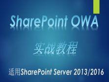 SharePoint 集成OWA實戰視頻教程