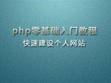 PHP零基礎入門教程之快速建設個人網站視頻教程