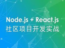 Node.js + React.js 社區項目開發實戰