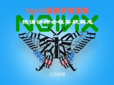 NginX運維開發寶典(第一篇:部署與常用配置)