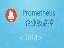 Prometheus(kubernetes)企業級監控2018版視頻課程