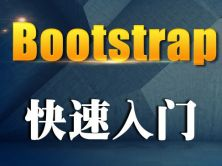 ghostWu Bootstrap快速入門視頻課程