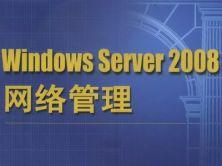 Windows Server 2008 網絡管理視頻教程