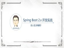 Spring Boot 2.x 開發實戰