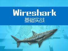 Wireshark基礎實戰視頻課程