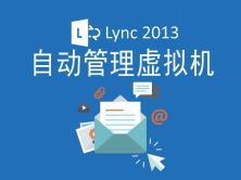 Lync 2013-項目實戰-第 2 階段-自動管理虛擬機視頻課程
