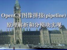 OpenCV圖像拼接(pipeline)原理解析和分模塊實現視頻課程