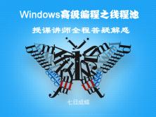 windows高级编程之线程池(第二章)