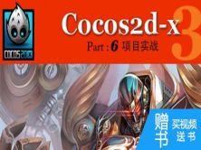 Cocos2d-x項目實戰-射擊類游戲迷失航線__Part 6