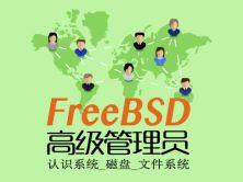 FreeBSD高級管理員1-認識系統_磁盤_文件系統