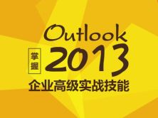 Outlook 2013企業高級實戰技能視頻課程