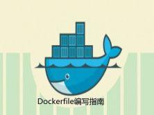 Dockerfile指令使用详解视频课程【18年新版】