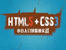 HTML5+CSS3小白入門到精通實戰視頻課程
