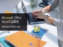 【Word視頻教程】Office之Word實戰案例詳解視頻課程