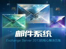 郵件系統-Exchange Server 2013的核心解決方案視頻課程