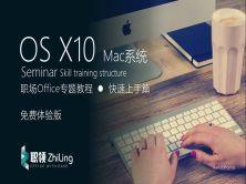 OS X 玩轉Mac系統教程(免費版)