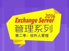 Exchange Server 2016管理系列【第二季】:收件人管理視頻課程