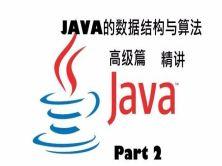 Java的數據結構與算法高級篇精講(Part 2)