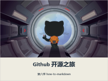 【王頂】GitHub 開源之旅第六季視頻課程:how-to-markdown
