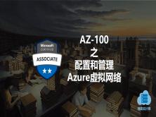 Azure管理員認證考試AZ-103 之 配置和管理虛擬網絡