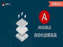 Ansible自动化运维应用实战视频课程